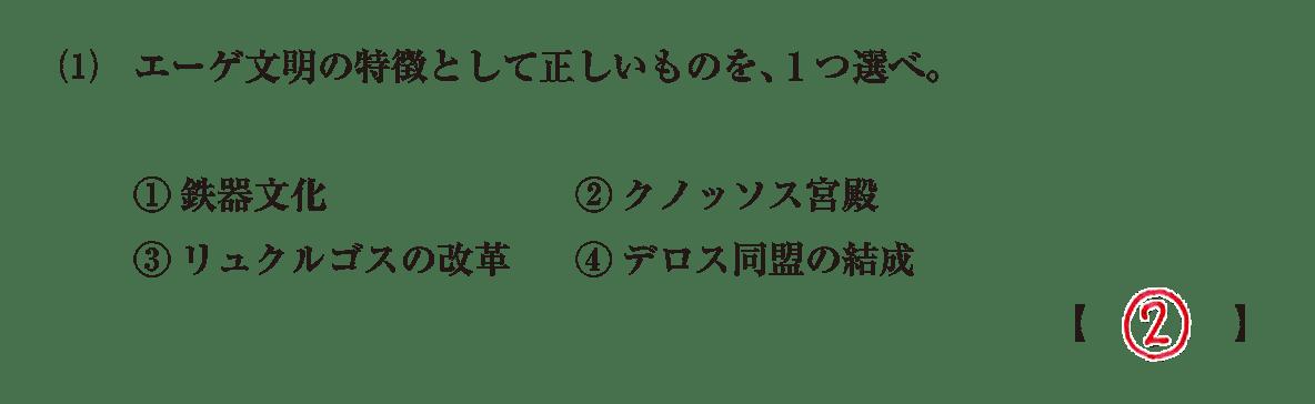 高校世界史 ギリシア世界9 問題2(1)問題文+答え