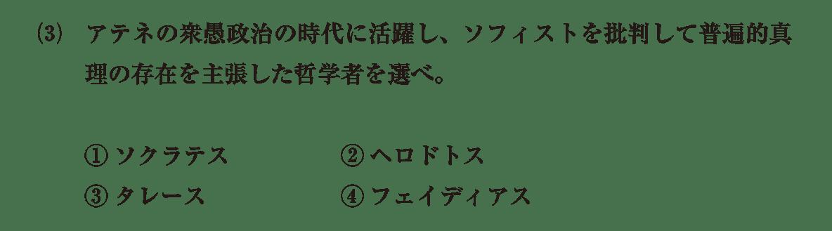 高校世界史 ギリシア世界9 問題2(3)問題文のみ