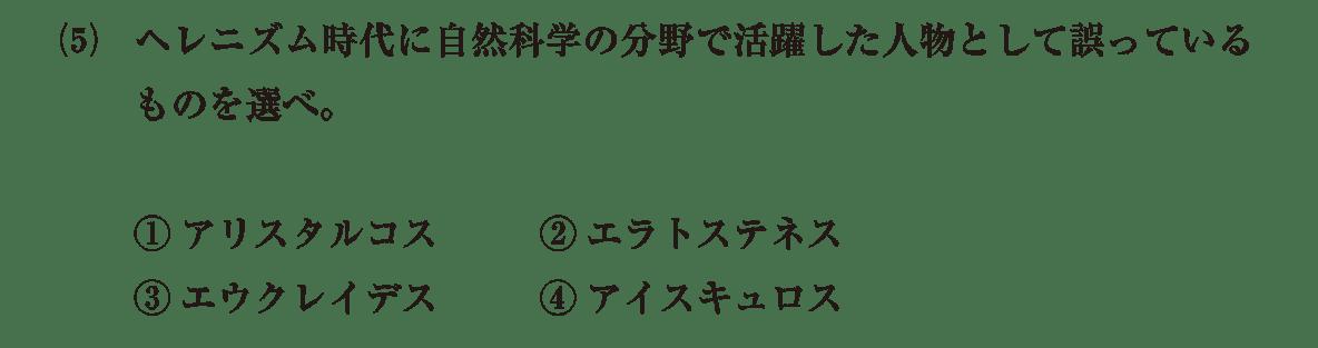 高校世界史 ギリシア世界9 問題2(5)問題文のみ
