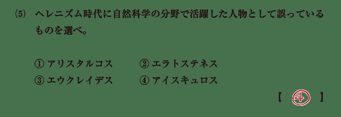 高校世界史 ギリシア世界9 問題2(5)問題文+答え