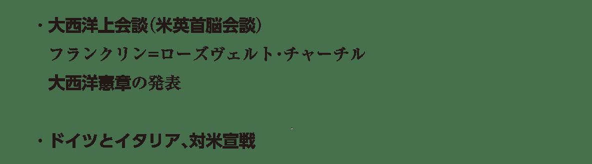 image03の続きテキスト4行(大西洋上会談~対米宣戦)