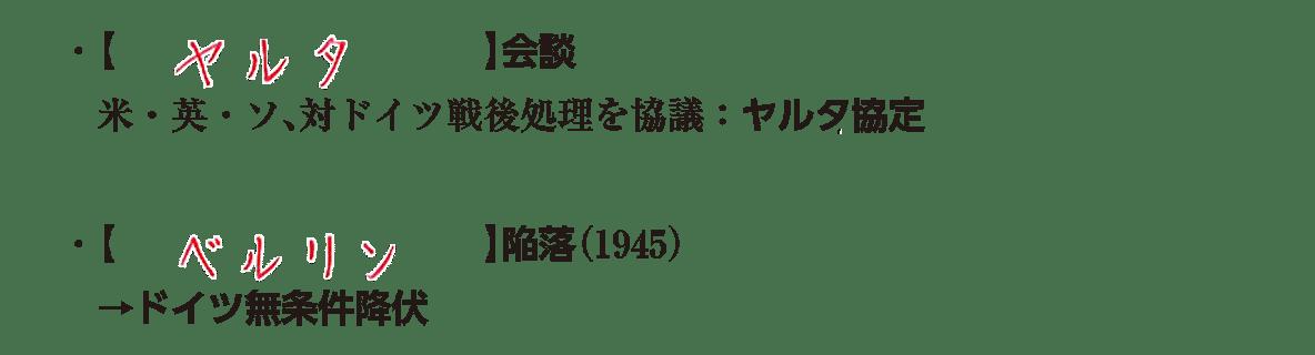 image04の続き4行/ヤルタ会談~無条件降伏