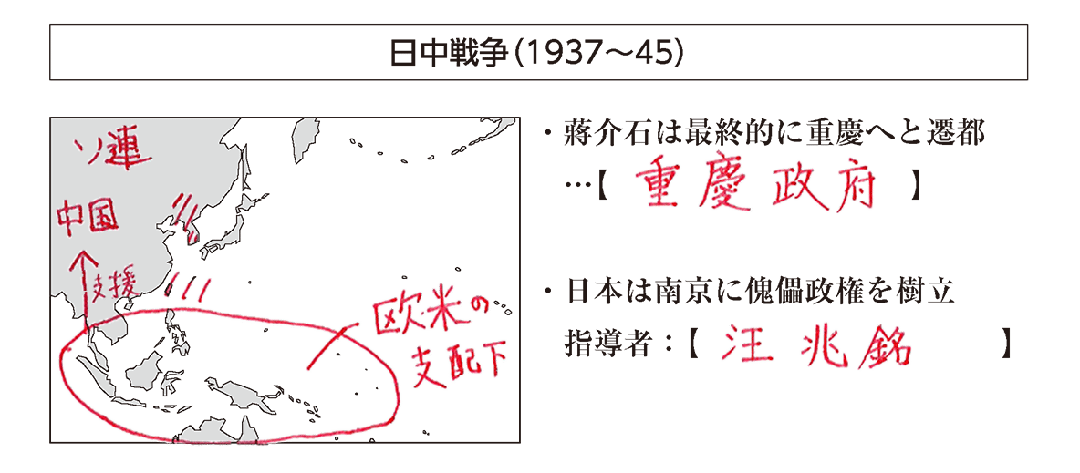 「日中戦争」見出し+地図+テキスト4行/~汪兆銘