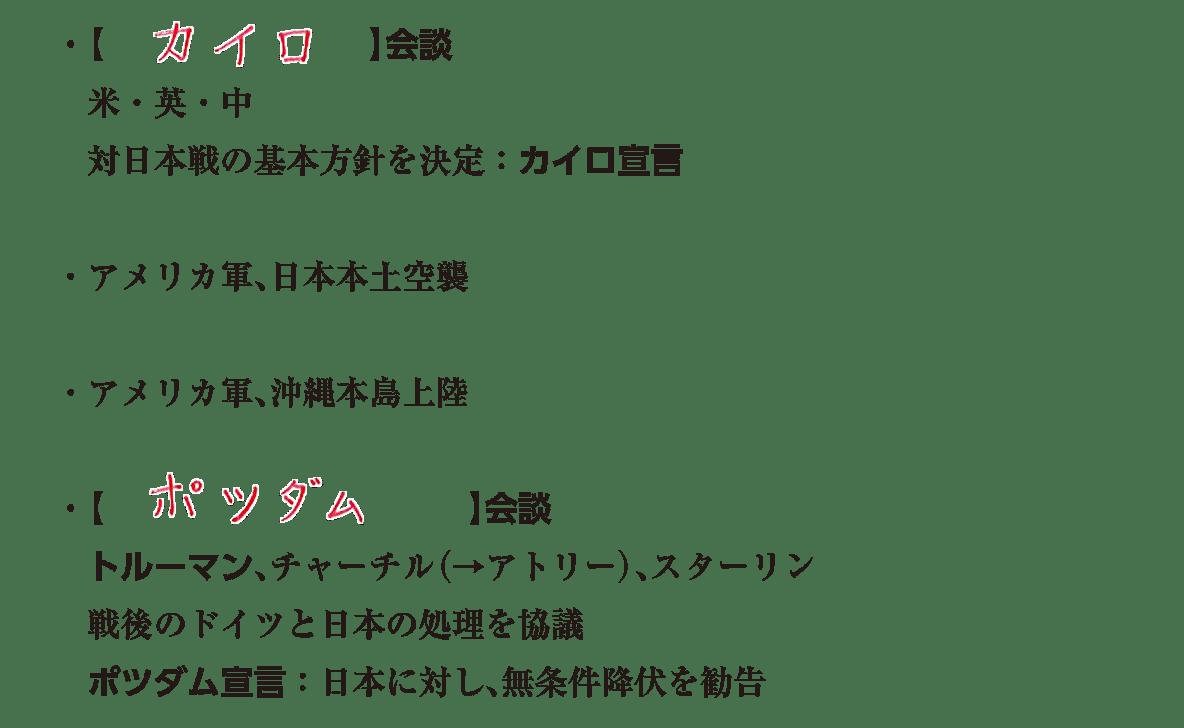 image02の続き9行/カイロ会談~無条件降伏を勧告