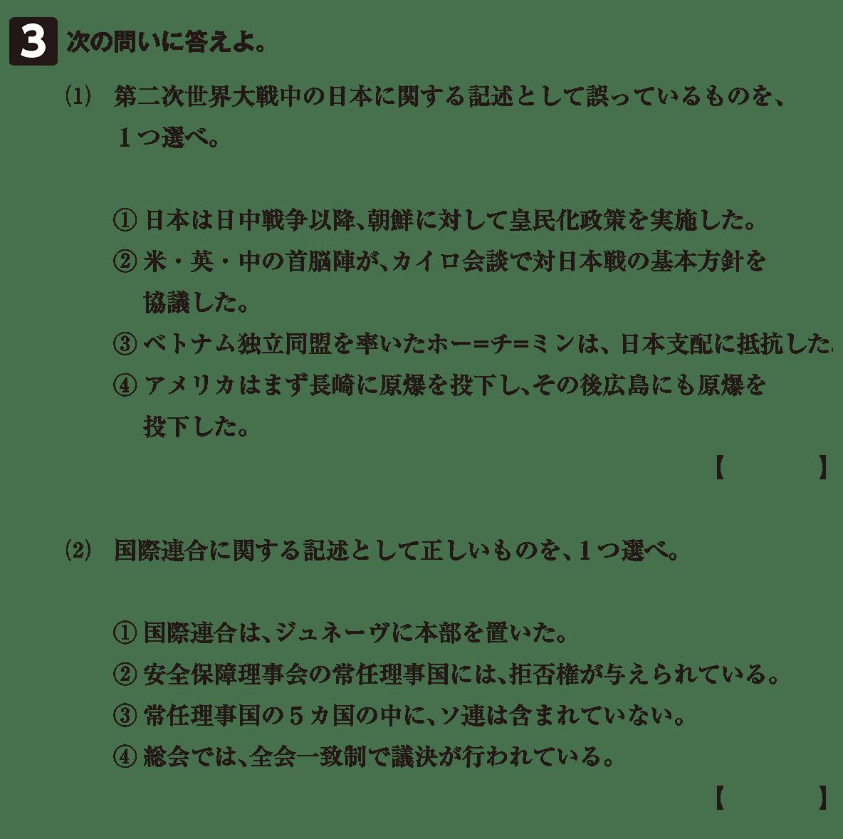 第二次世界大戦と戦後秩序7 確認テスト(後半)