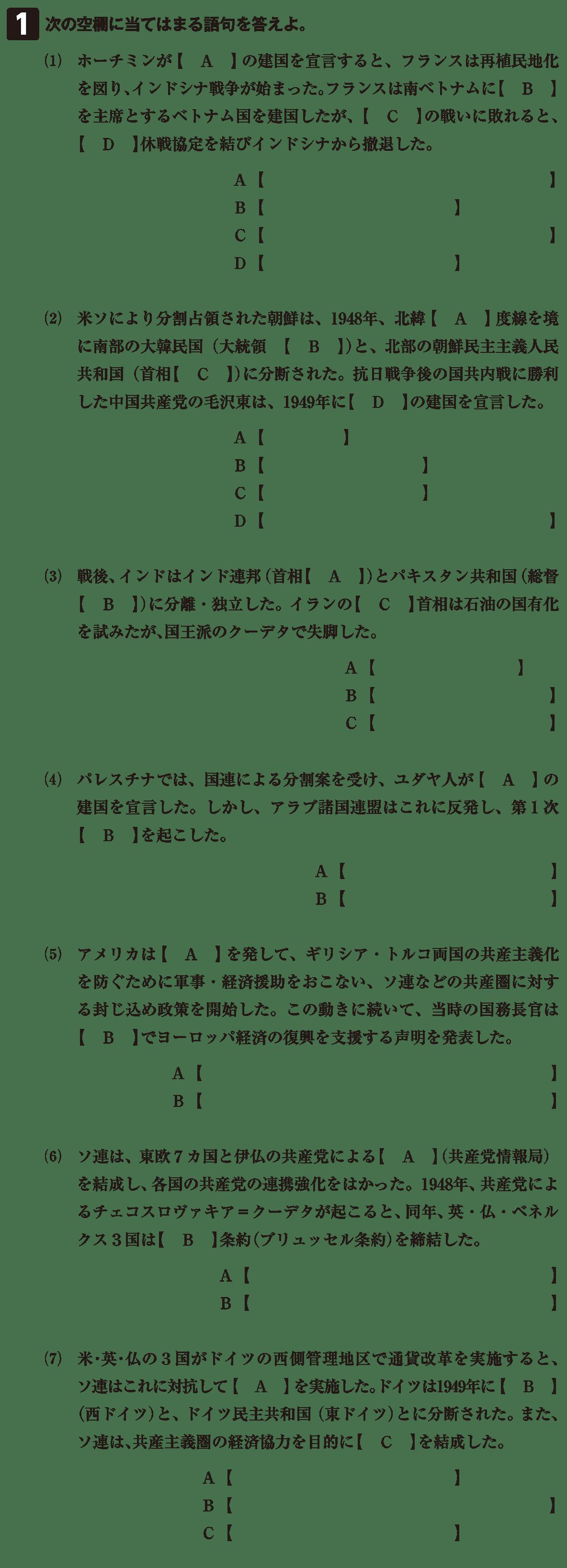 米ソ冷戦の時代7 確認テスト(前半)