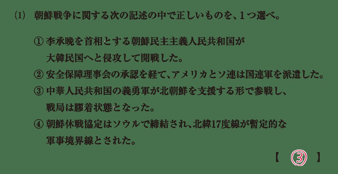 問題3(1)答え入り
