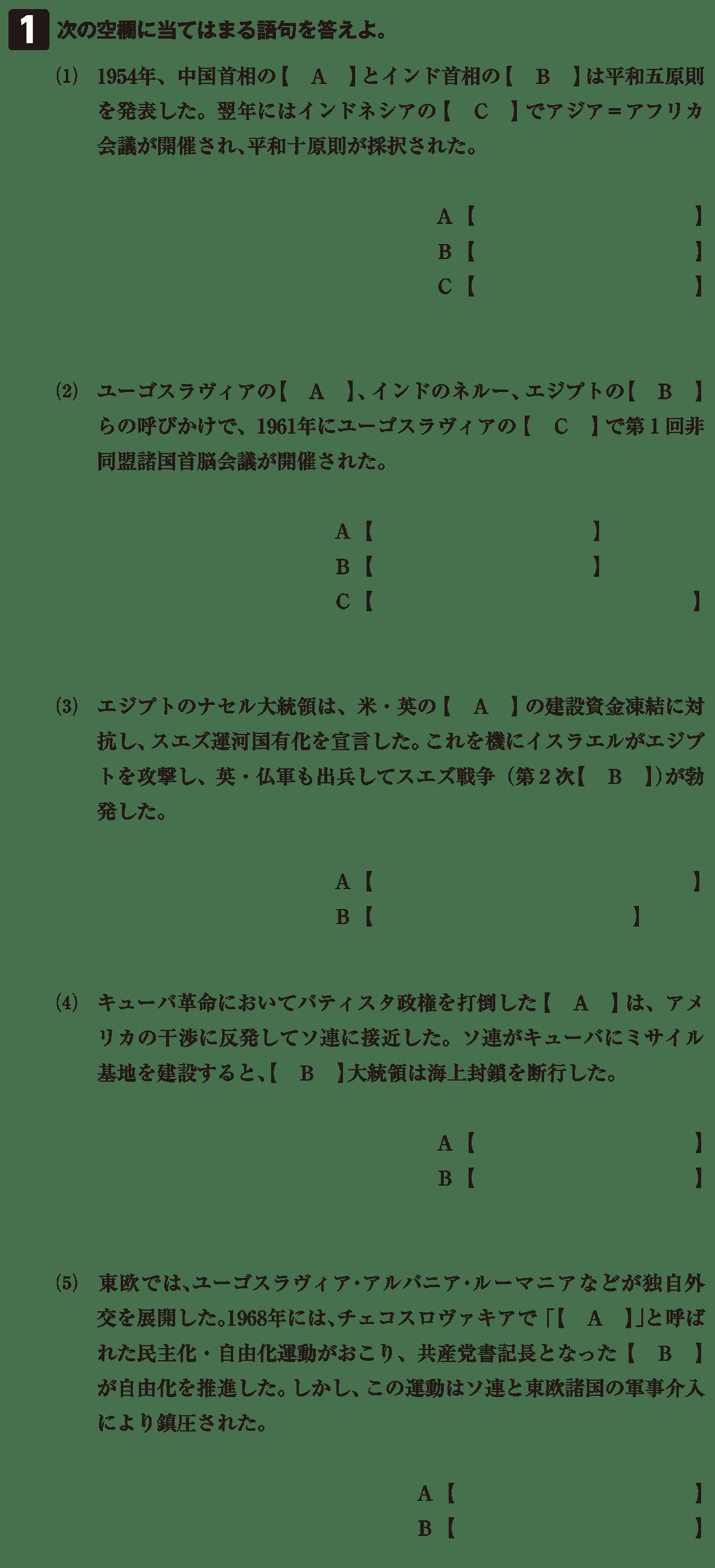 第三勢力の台頭と米ソの歩み寄り6 確認テスト(前半)