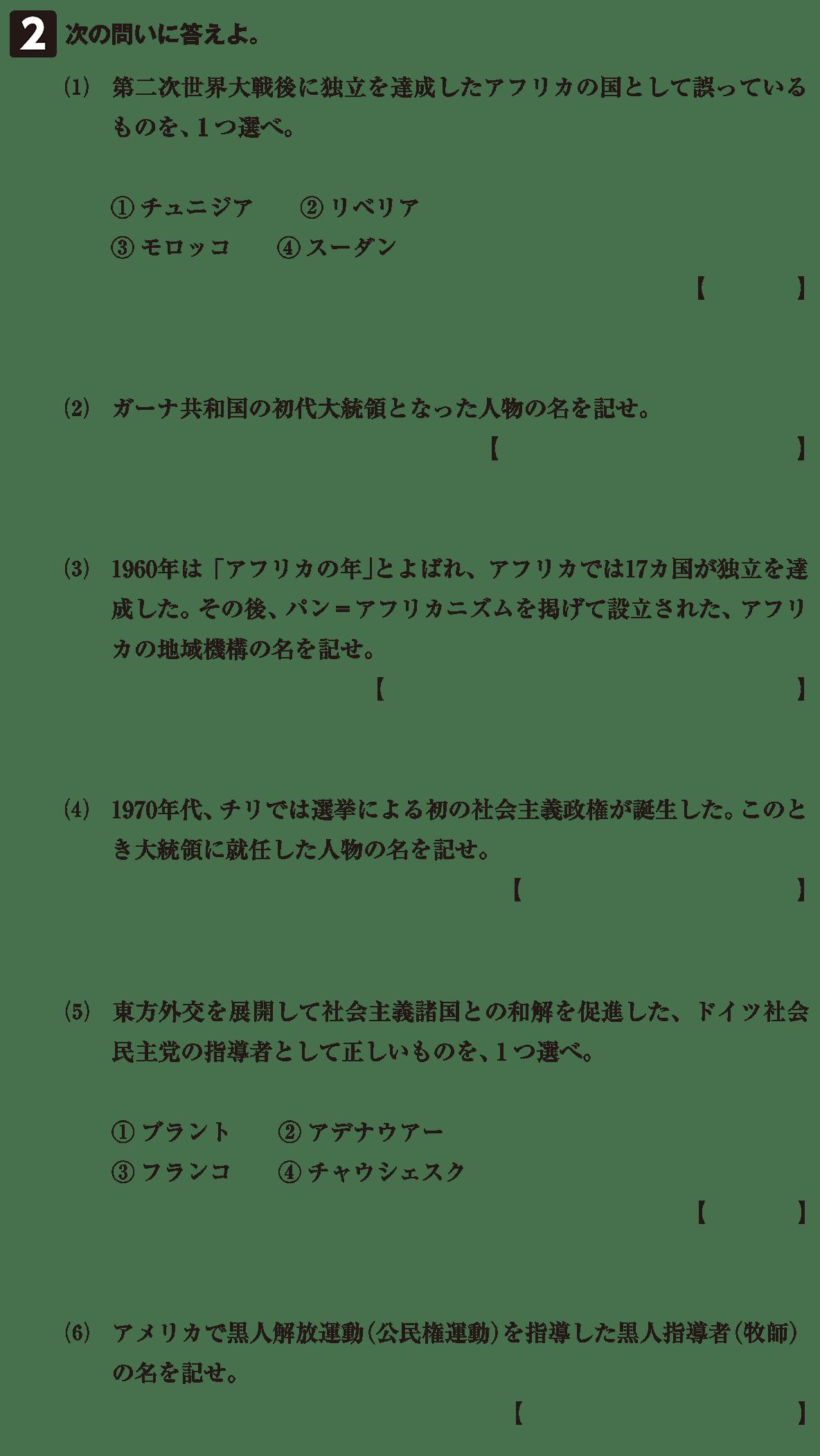 第三勢力の台頭と米ソの歩み寄り7 確認テスト(後半)