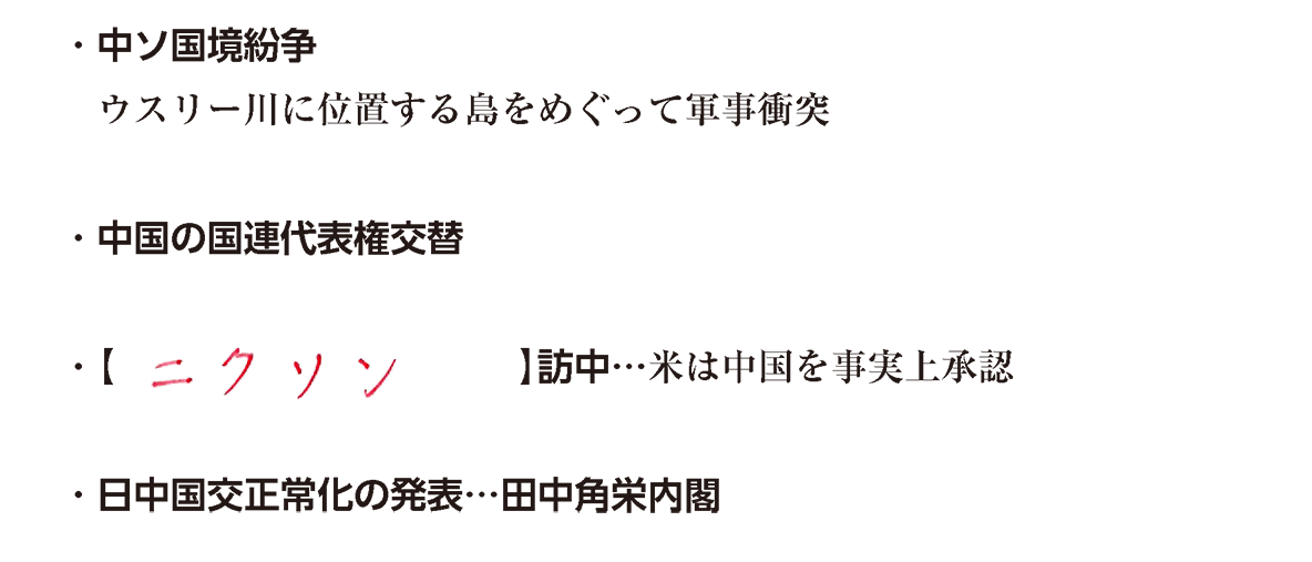 image02続き全部/中ソ国境紛争~