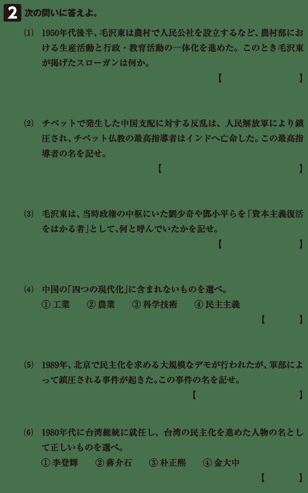 自立を強める東アジア5 確認テスト(後半)