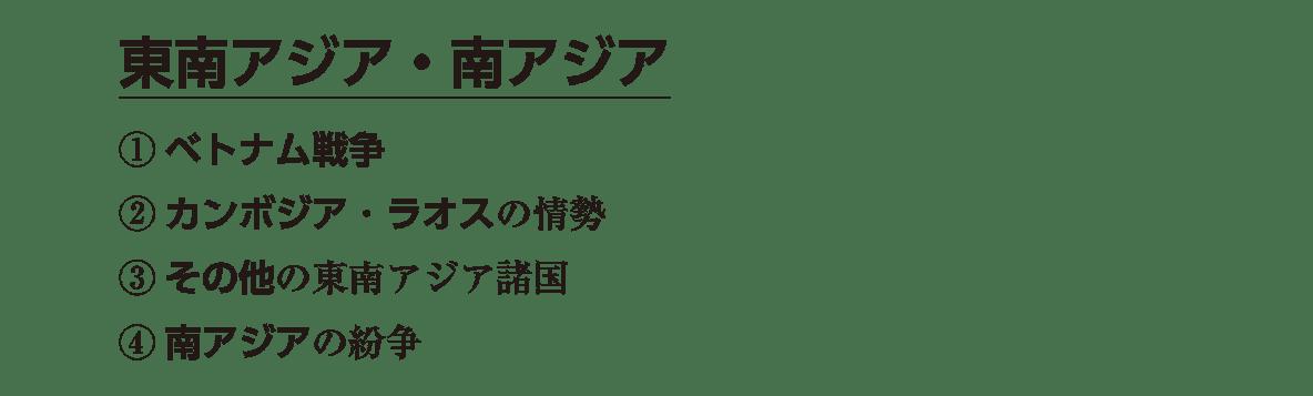 「東南アジア・南アジア」見出し+テキスト4行