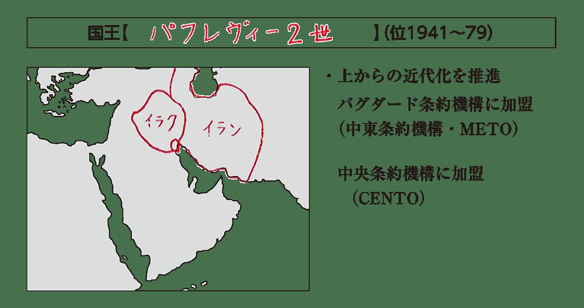 「国王パフレヴィー~」見出し+地図+テキスト