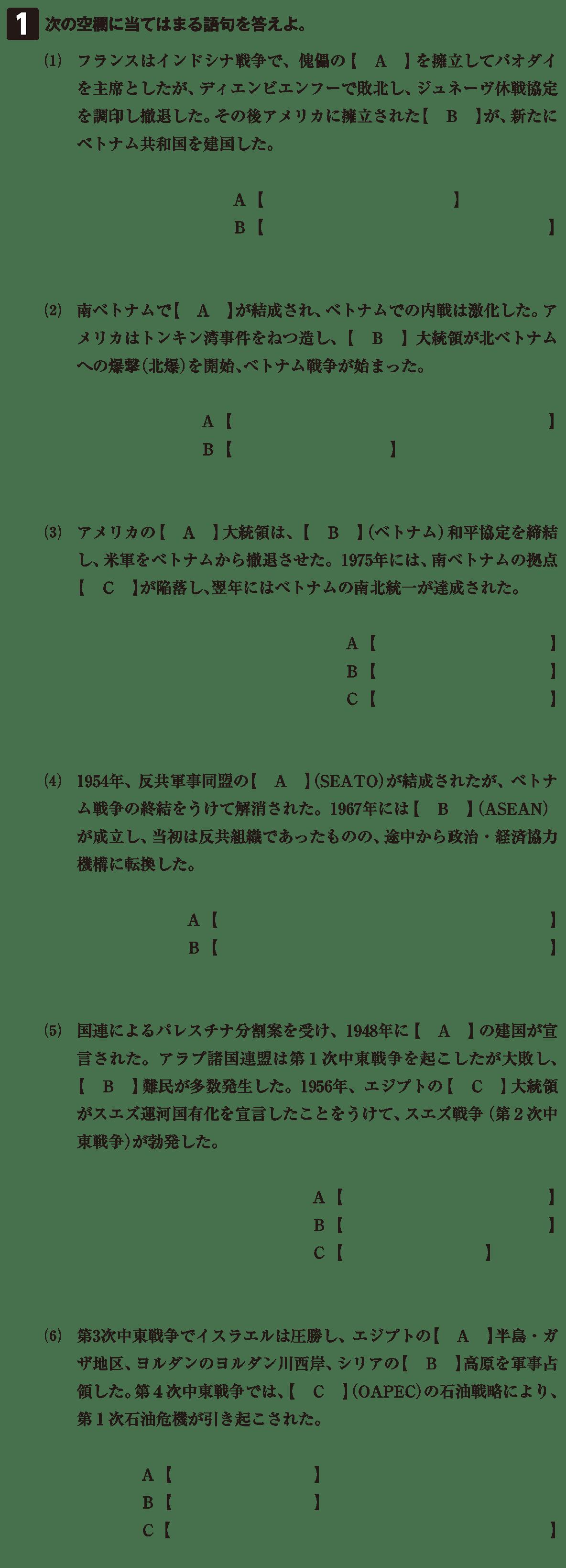 アジア諸地域の紛争7 確認テスト(前半)