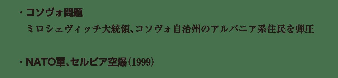 image03続き3行/コソヴォ問題~空爆(1999)