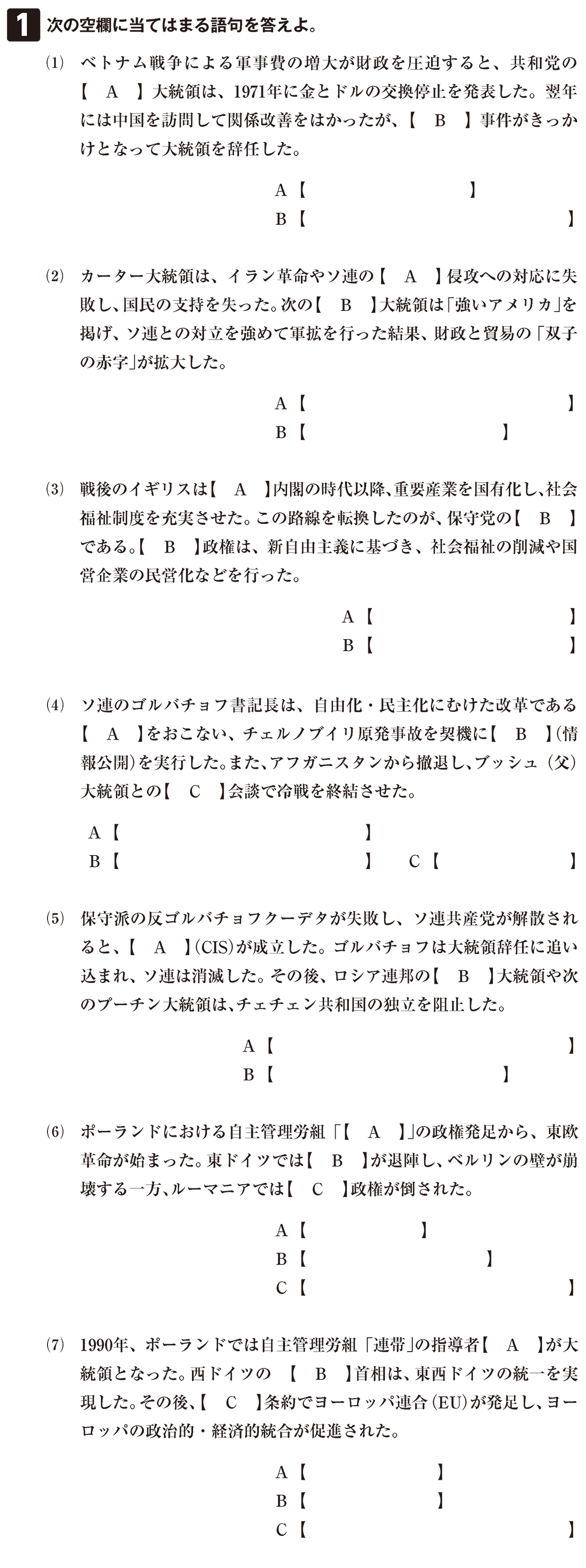 経済危機と冷戦の終結6 確認テスト(前半)