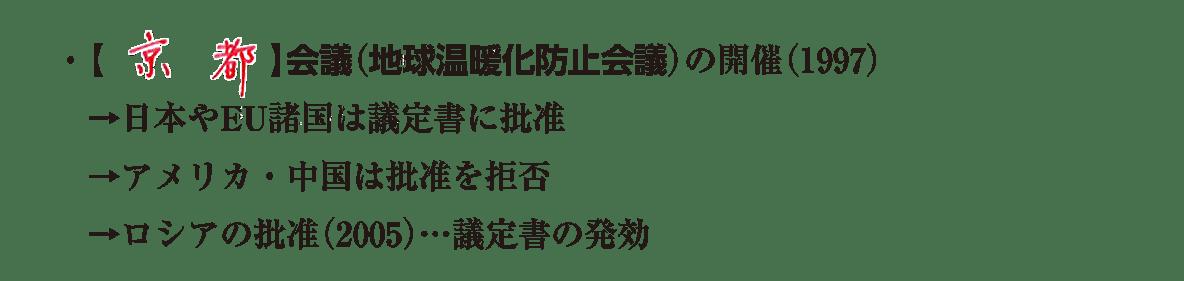 image05続き4行/京都会議~議定書の発効
