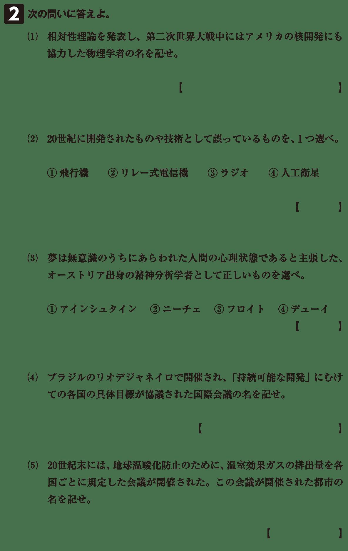 現代文明と各地の紛争6 確認テスト(後半)