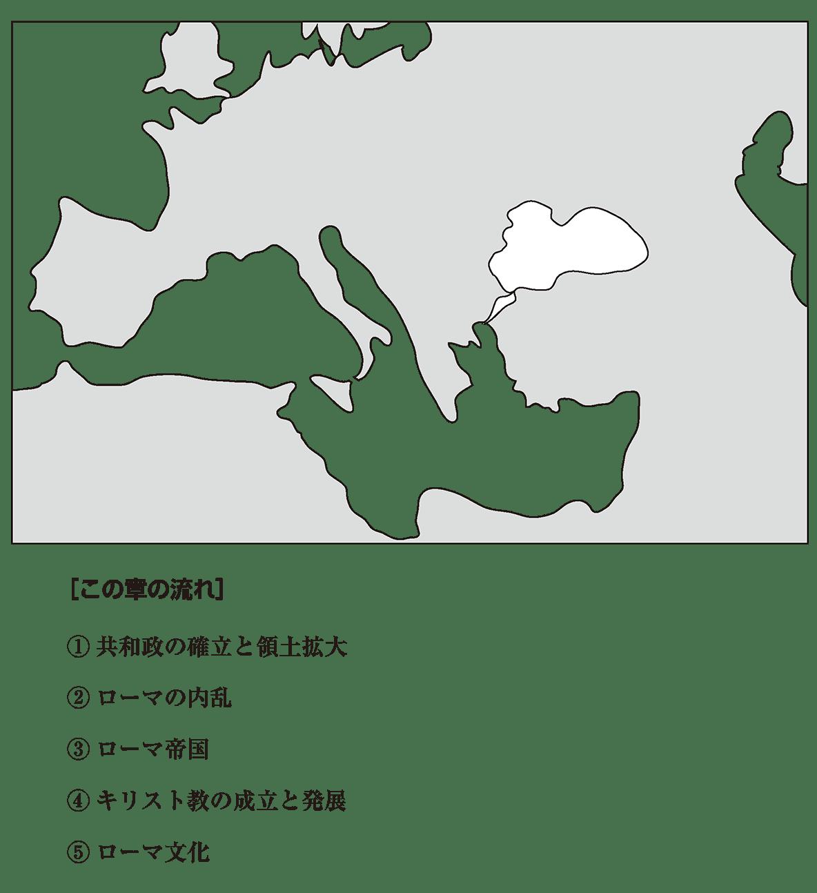 高校世界史 ローマ世界0の右ページ/ヨーロッパ地図+下部テキスト