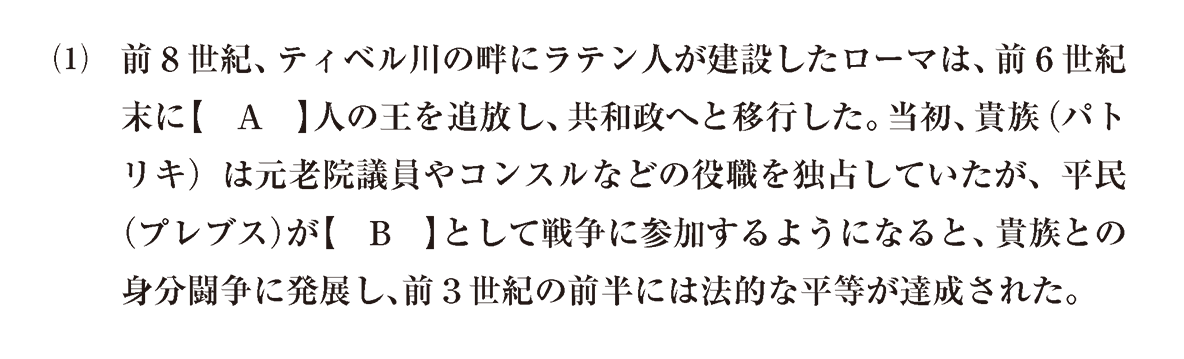 高校世界史 ローマ世界6 問題(1)問題文