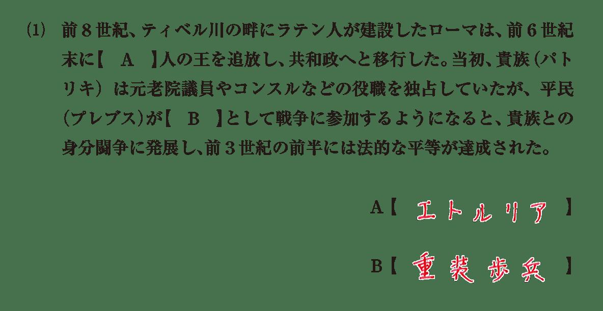 高校世界史 ローマ世界6 問題(1)問題文+答え