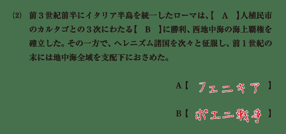 高校世界史 ローマ世界6 問題(2)問題文+答え