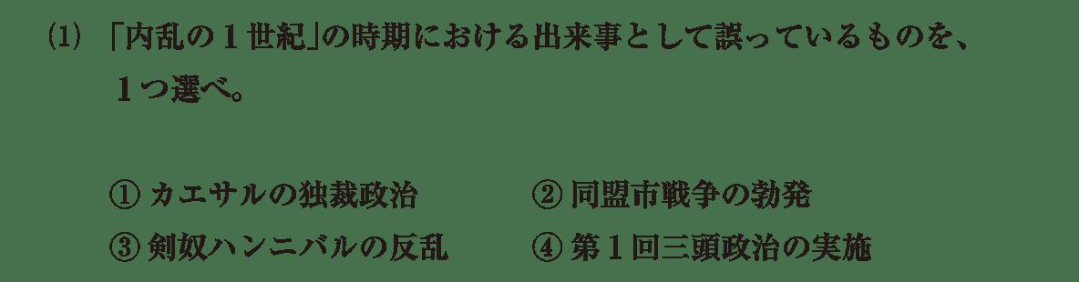 高校世界史 ローマ世界7 問題2(1)問題文+選択肢