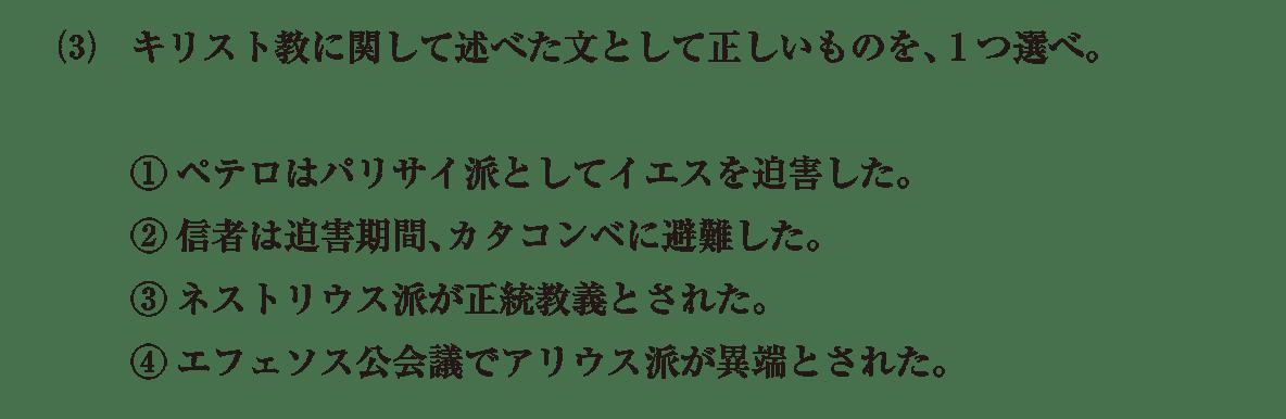 高校世界史 ローマ世界7 問題2(3)問題文+選択肢