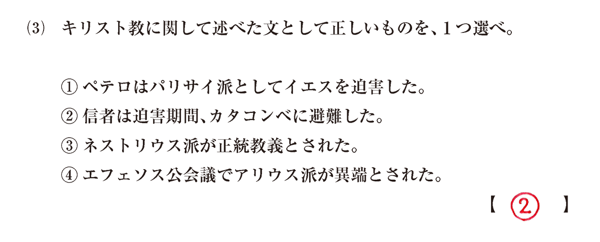 高校世界史 ローマ世界7 問題2(3)答えアリ