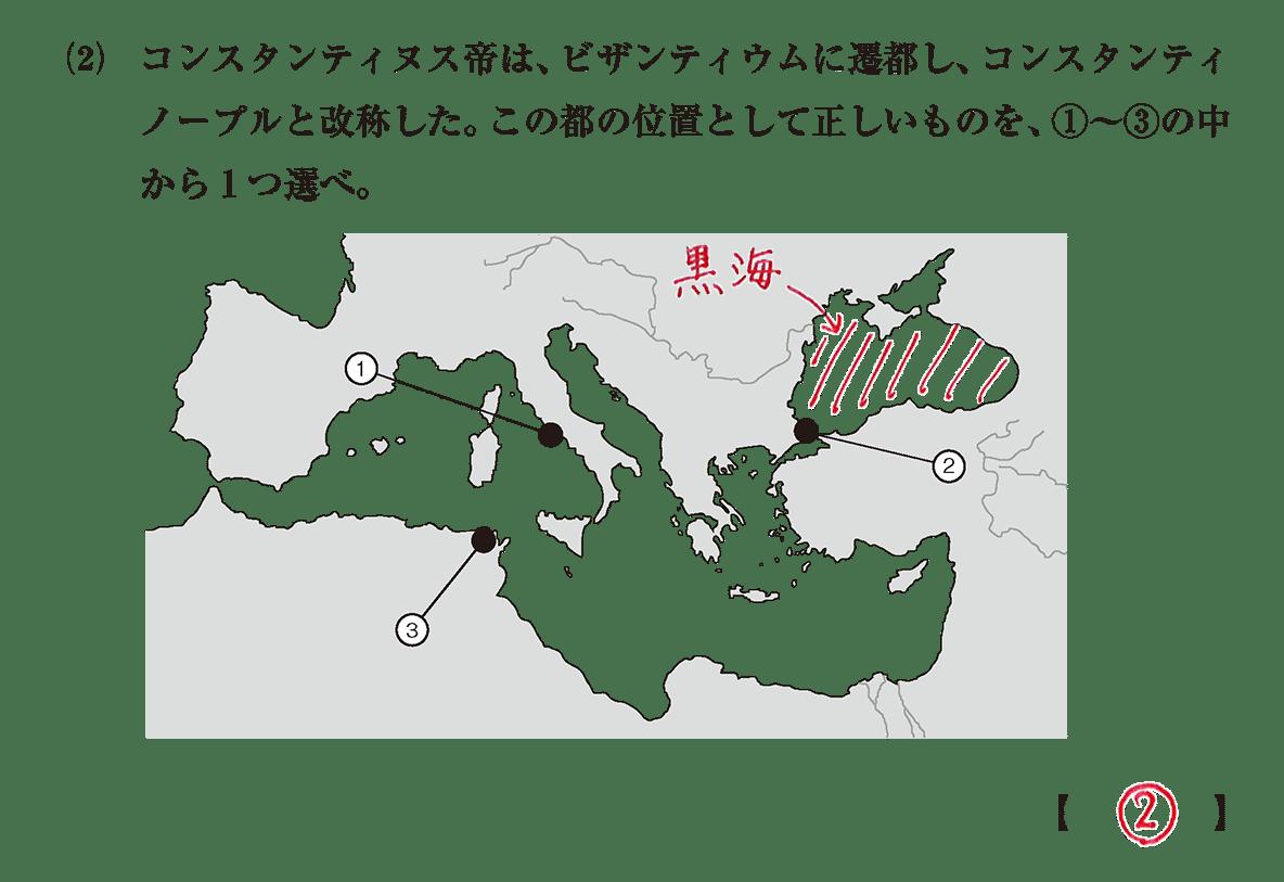 高校世界史 ローマ世界7 問題3(2)答え入り