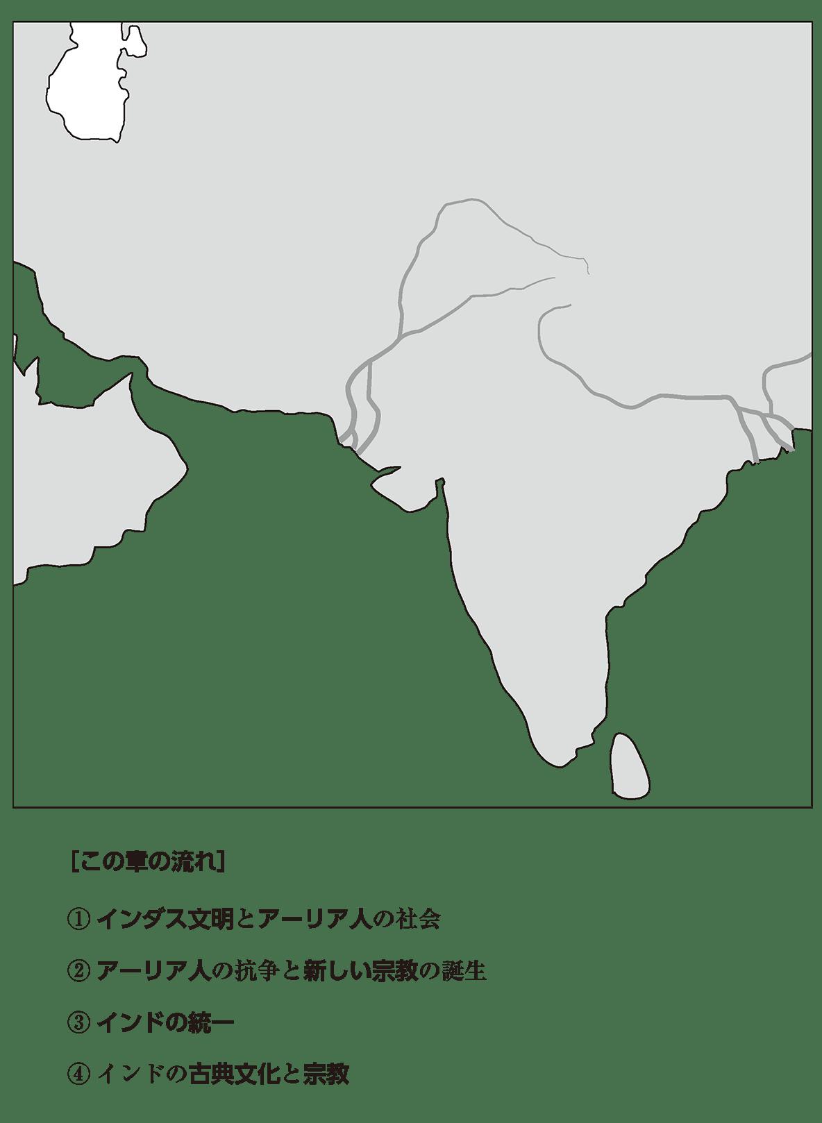 高校世界史 インドの古典文明0 右ページ地図+下部テキスト