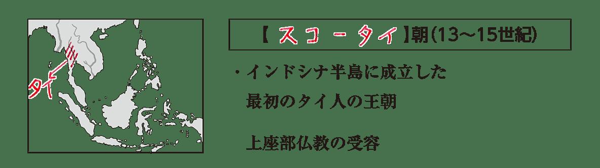 高校世界史 東南アジア前近代史1 ポイント2/スコータイ朝/答えアリ