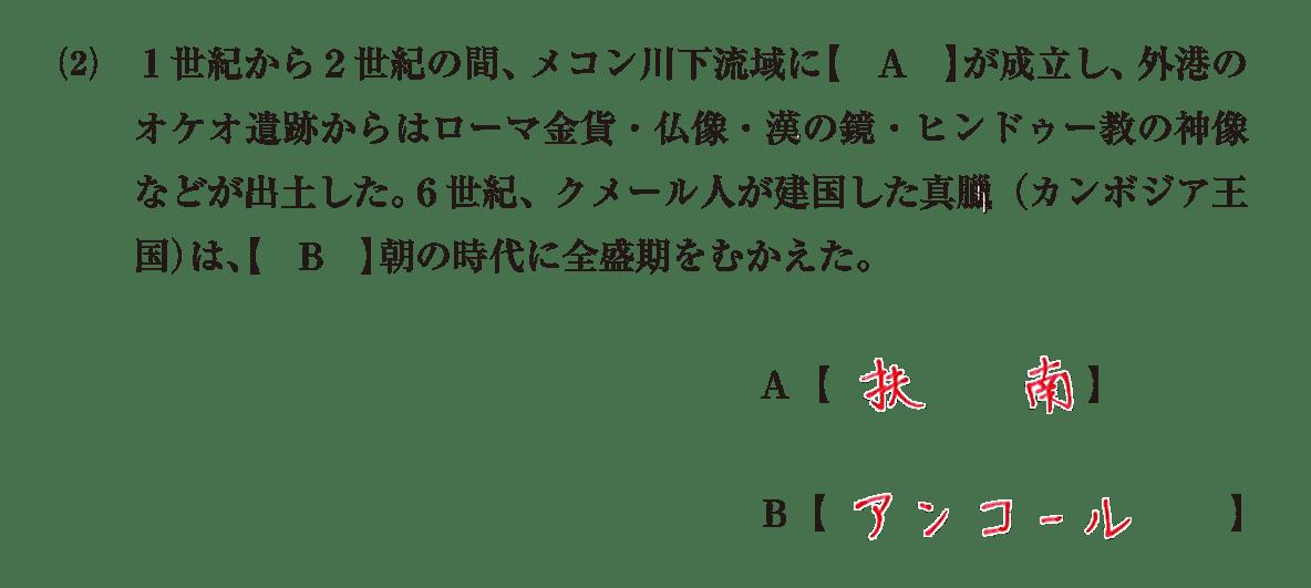 高校世界史 東南アジア前近代史4 問題1(2)答えアリ
