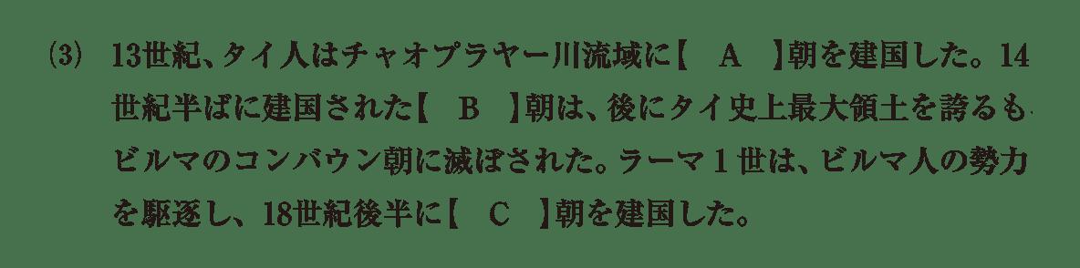 高校世界史 東南アジア前近代史4 問題1(3)