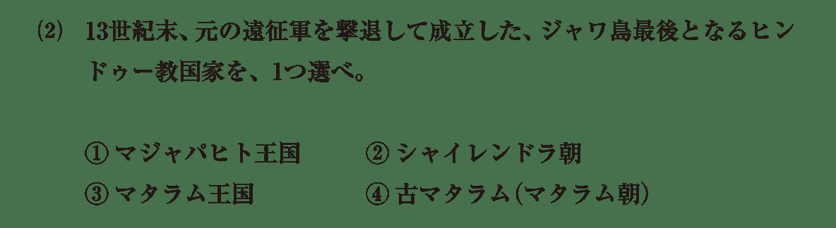 高校世界史 東南アジア前近代史5 問題2(2)問題文