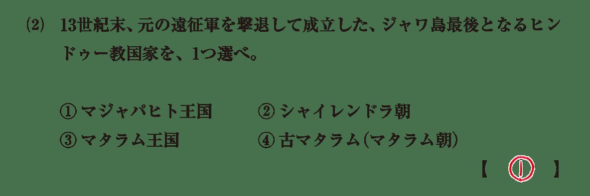 高校世界史 東南アジア前近代史5 問題2(2)答えアリ