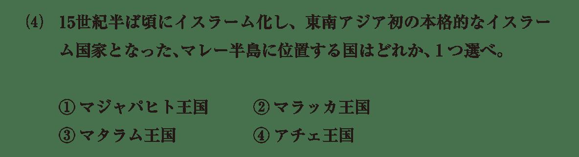 高校世界史 東南アジア前近代史5 問題2(4)問題文