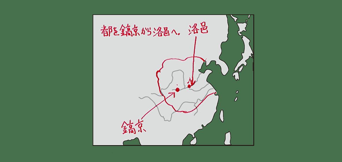高校世界史 中国の古典文明2 ポイント1/地図のみ/書き込みあり