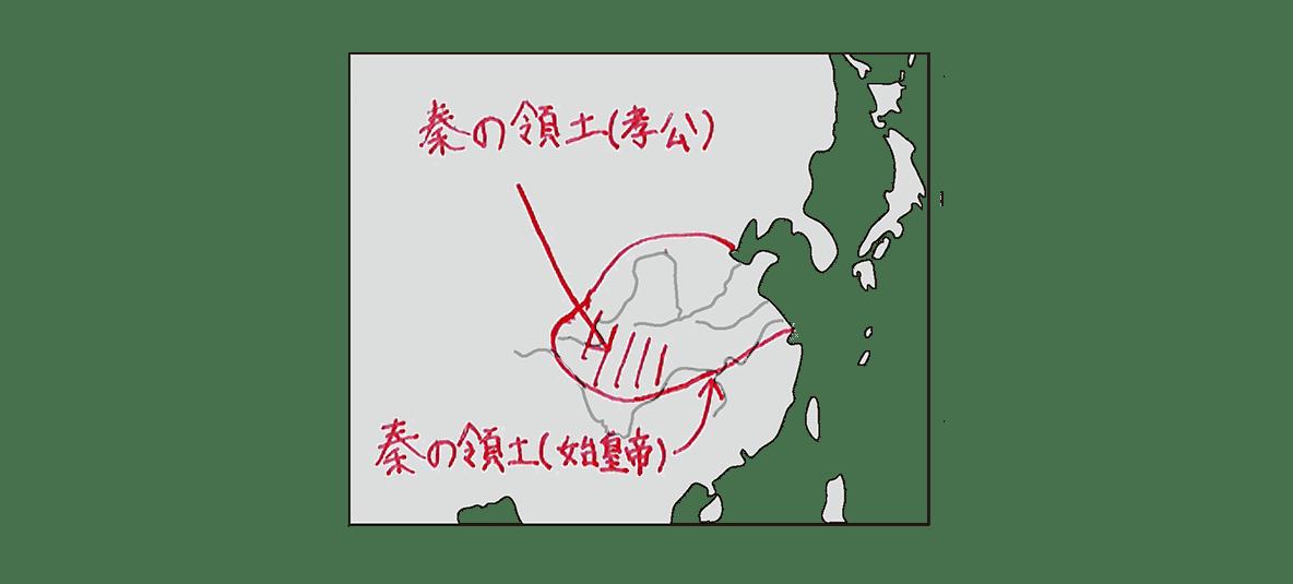 高校世界史 中国の古典文明3 ポイント1/地図のみ/書き込みあり