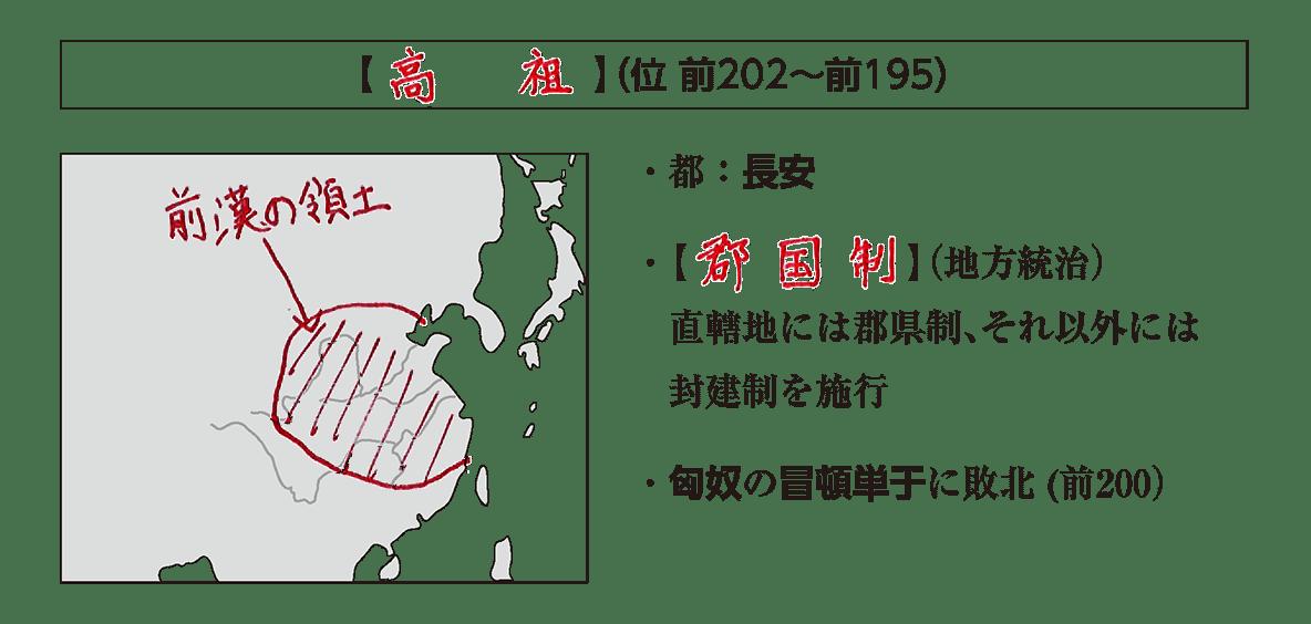 高校世界史 中国の古典文明4 ポイント1前半/高祖の項目(地図+右テキスト)答えアリ