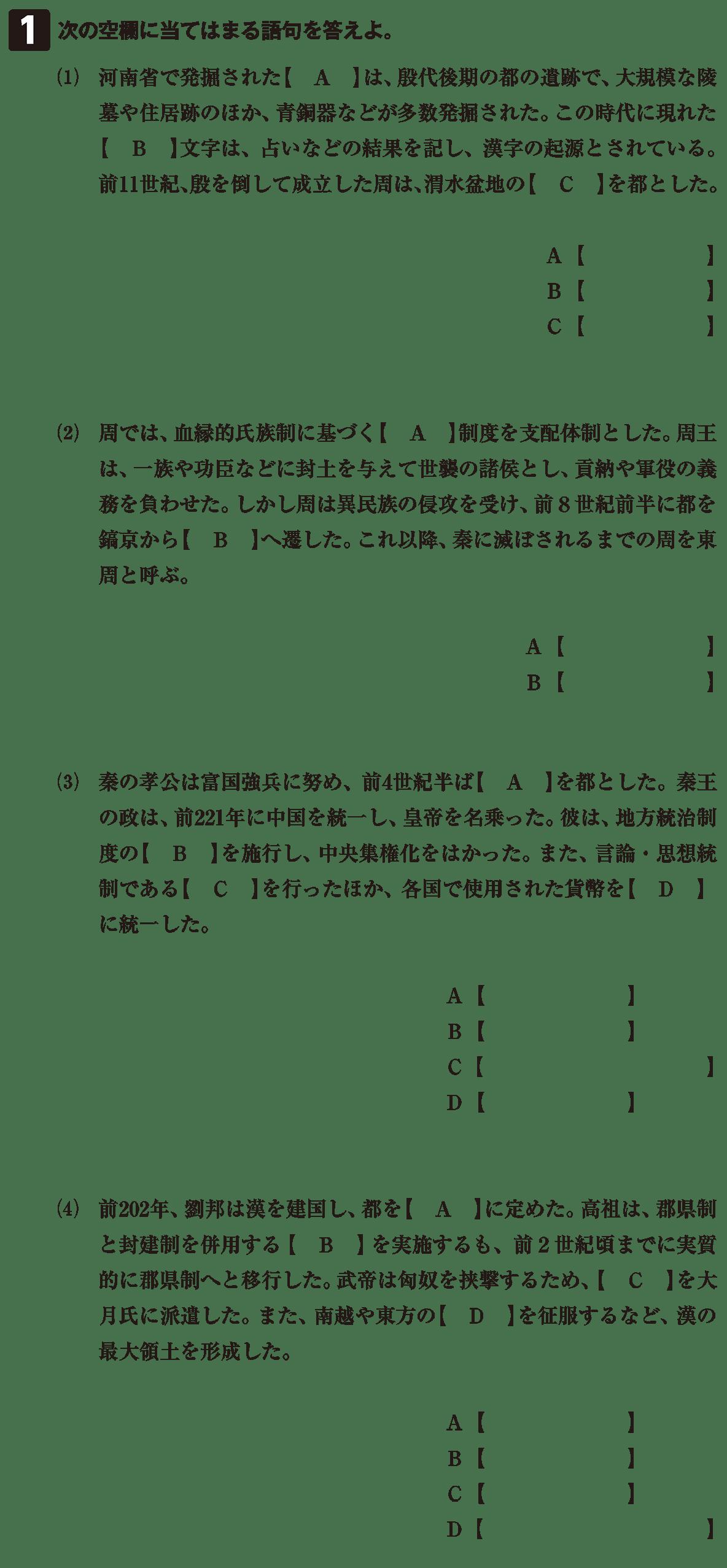 高校世界史 中国の古典文明6 確認テスト(前半)答え無し