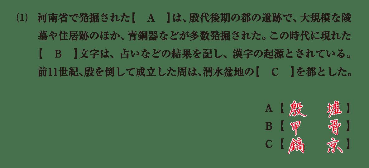 高校世界史 中国の古典文明6 問題1(1)答えアリ