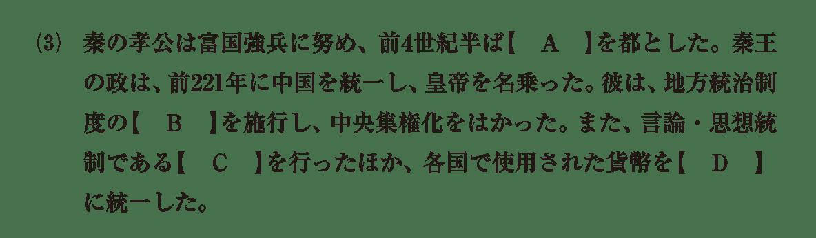 高校世界史 中国の古典文明6 問題1(3)