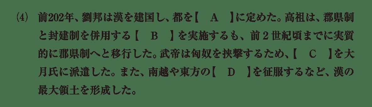 高校世界史 中国の古典文明6 問題1(4)