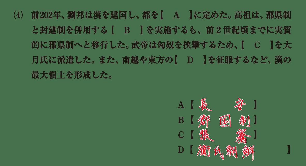 高校世界史 中国の古典文明6 問題1(4)答えアリ