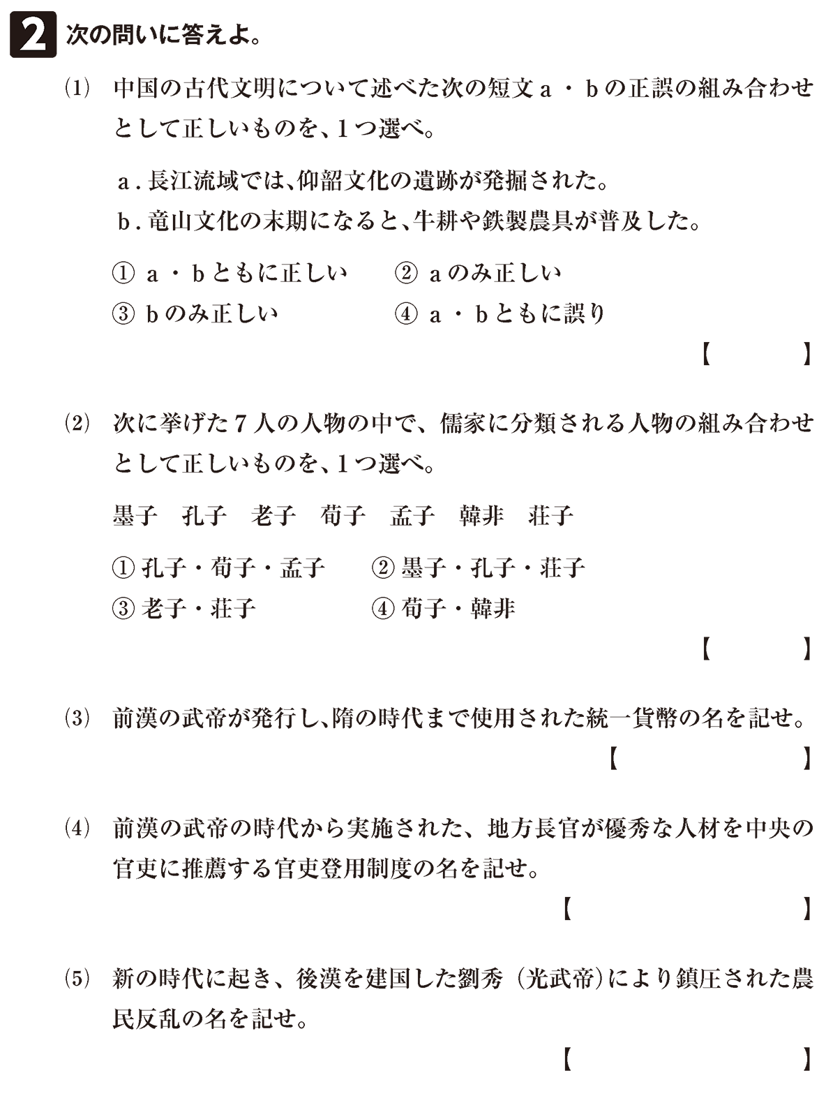 高校世界史 中国の古典文明7 確認テスト(後半)2答えなし
