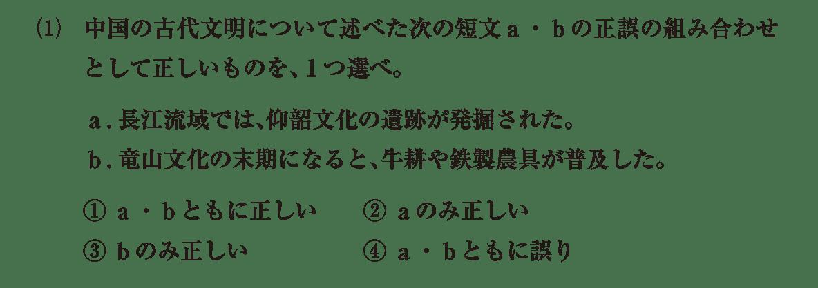 高校世界史 中国の古典文明7 問題2(1)