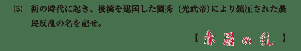 高校世界史 中国の古典文明7 問題2(5)答えアリ