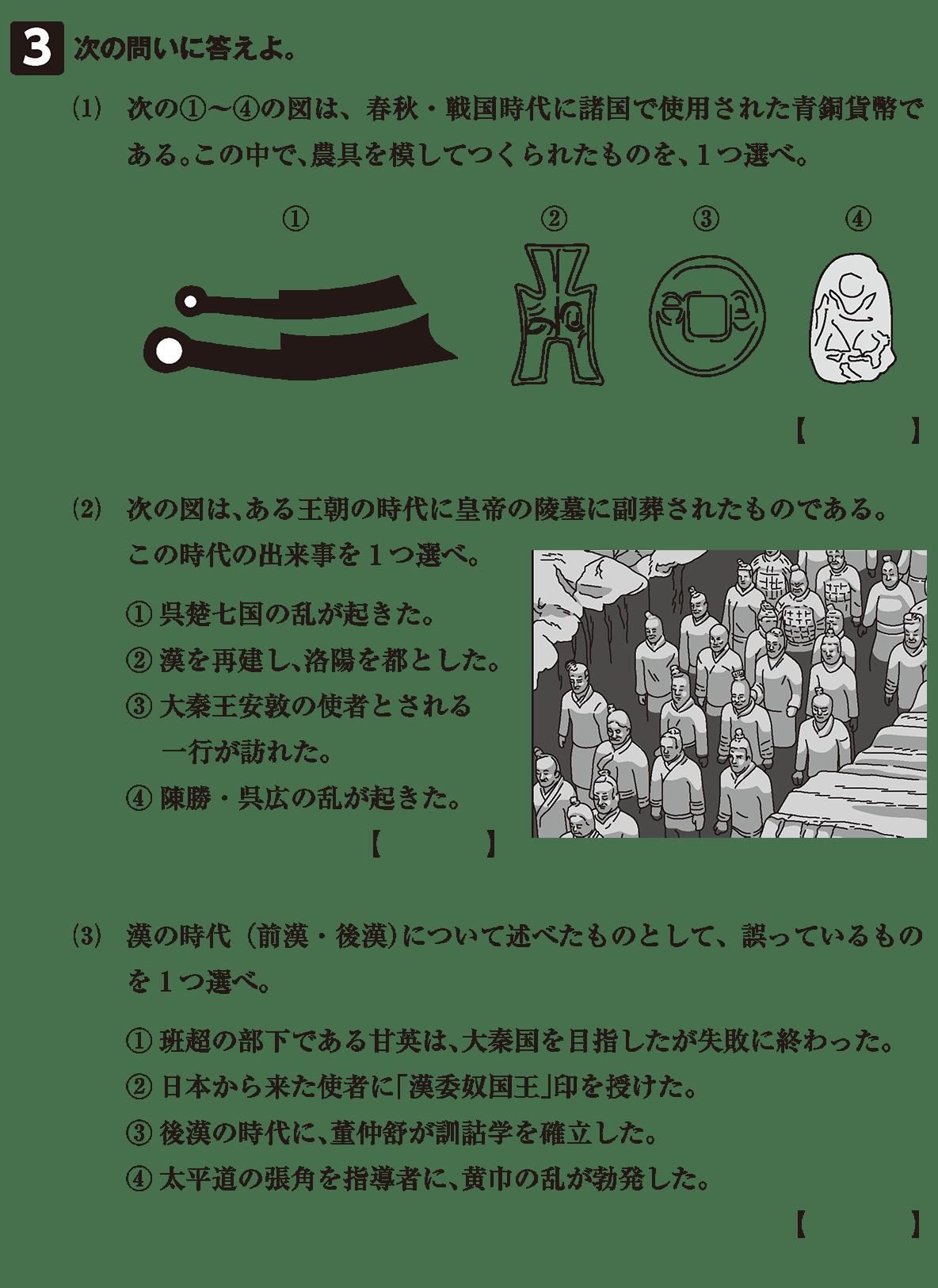高校世界史 中国の古典文明7 確認テスト(後半)3答えなし