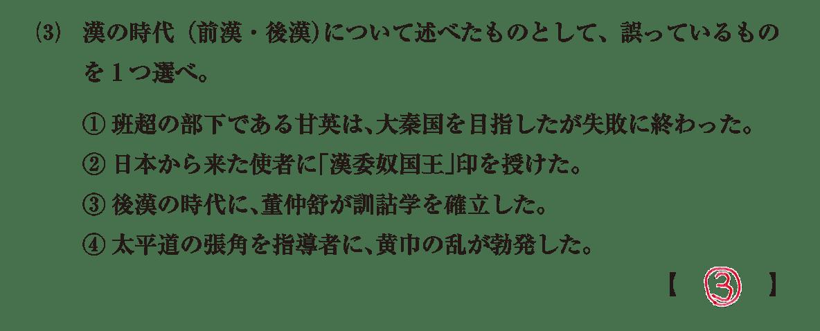 高校世界史 中国の古典文明7 問題3(3)答えアリ